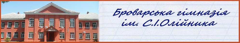 Гімназія ім.С.І.Олійника